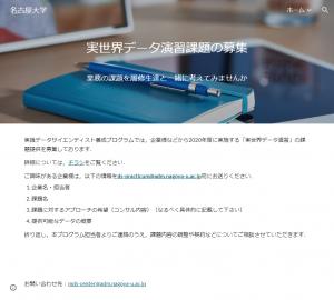 名古屋大学:実践データサイエンティスト養成プログラムサイトのサムネイル